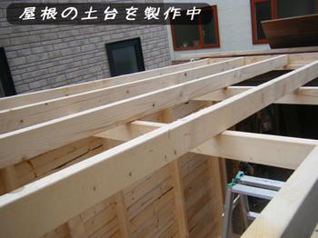 屋根の土台.jpg